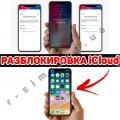 Разблокировка и удаление iCloud на iPhone 6s 6s Plus 7 7 Plus 8 8 Plus X
